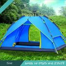 Travel tent - 2,500Br