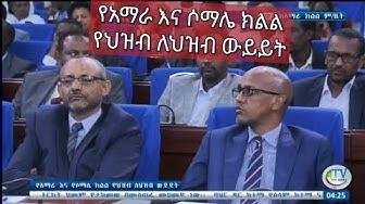 Ethio 360 - Discussion on Southern Ethiopia - Ermias Legesse - Ezega