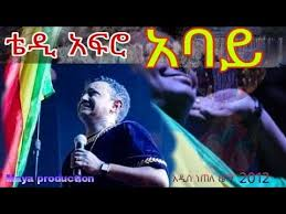 Ethiopia single music official 2020 አባይ Teddy Afro
