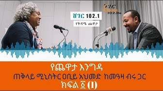 PM Abiy Ahmed Interview with Sheger Radio - Part 2