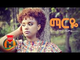 Nahom Haile & Bemnet ft. Mr. Yemo - Marye | ማርዬ Ethiopian Music 2020