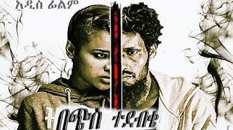 Amharic film - ጥሩ ሚስት - Ethiopian movie 2019 latest