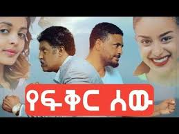Ethiopia: የፍቅር ሰው - Yefiker Sew  Ethiopian Movie 2020