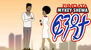 Mykey Shewa - ፍንዳታ (Fendata)  Ethiopian Animated music 2020
