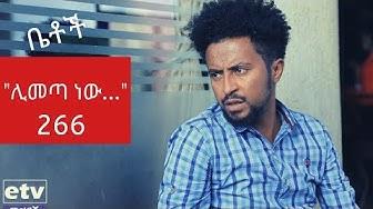Top Five Ethiopian Gospel Music Video Download - Circus