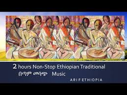 Ethiopian Classical Music - Instrumental Music Traditional musical instrument