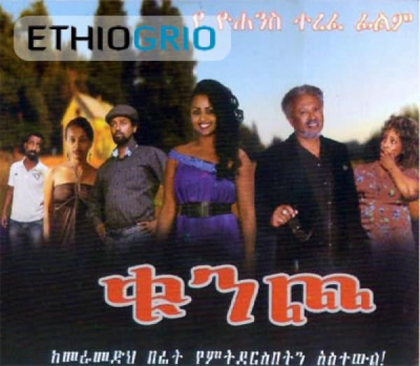QUNCHO Ethiopian movie -