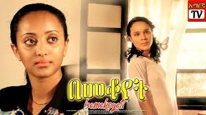 Ethiopian MOVIE 2018|Amharic Drama|Ethiopian DRAMA|FIKER ENNA GINZEB