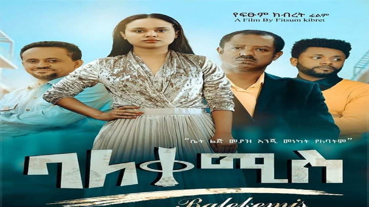 ባለ ቀሚስ ኣዲስ ፊልም bale kemis  ethiopian movie 2020
