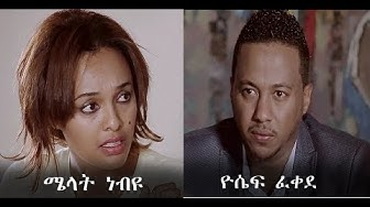 ሜላት ነብዩ፣ ዮሴፍ ፈቃደ - Ethiopian Movie 2019