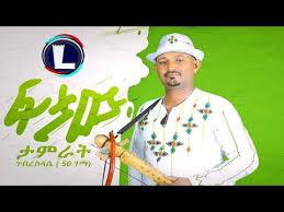 Yezina Negash - Enamesginachew Ethiopian Music 2019 - Ezega