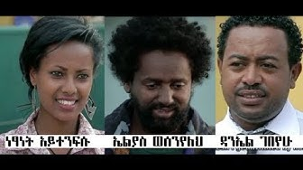 ኤልያስ ወሰንየለህ፣ ዳንኤል ገበየሁ፣ ነፃነት አይተንፍሱ - Ethiopian Movie 2019