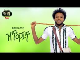Yigzaw Belay - Zich Warch - ይግዛው በላይ - ዝጭ ውርጭ Ethiopian Music 2021