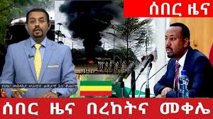 Breaking ethiopian news new today from ETV February 01 2019 / ኢትዮጵያ ሰበር ዜና መታየት ያለበት