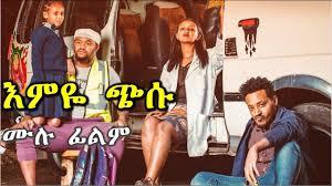 ትርፍ አንጭንም - Ethiopian Amharic Movie Trf Anchenem 2019 Funny