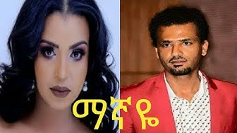 ማኛዬ New Ethiopian Movie 2019