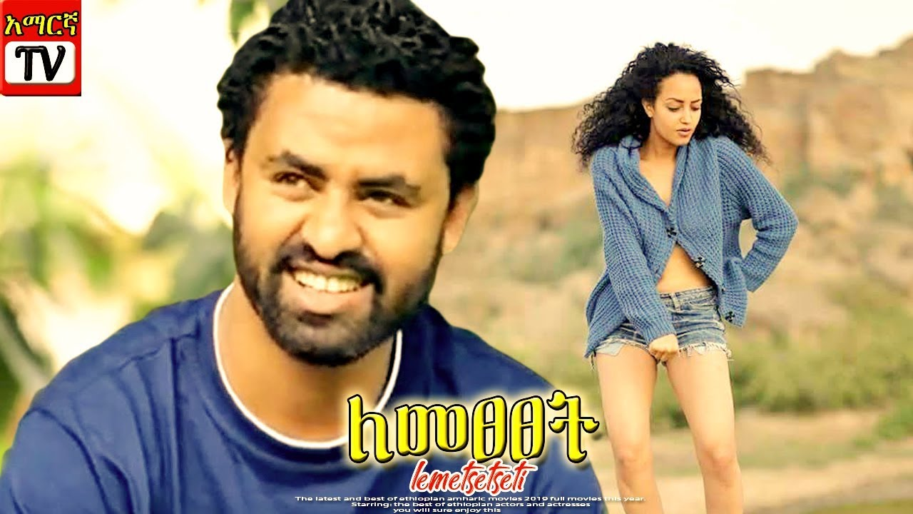ለመፀፀት  ለመፀፀት - Ethiopian movie yemishitu fitsame 2020