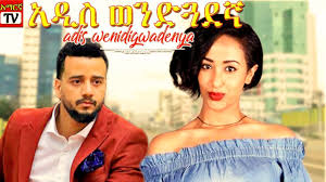 አዲስ ወንድጓደኛ - Ethiopian movie 2019 latest full film Amharic film linega sil
