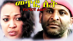 መጥፎ ሴት - Full Movie - Ethiopian movie 2020|