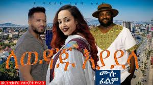"ለወዳጁ እያደላ"" Ethiopian Movie 2020 Full Length ሙሉ ፊልም Drama"