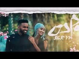 Yared Negu - Weye | ወዬ Ethiopian Music 2019 - Ezega Videos