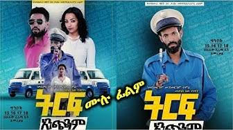 ትርፍ አንጭንም - Tirf Anchinim - Ethiopian Amharic Movie 2019