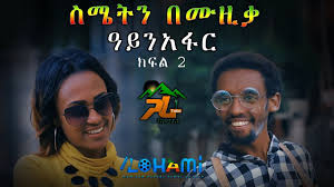 By Photo Congress || Download 2018 New Ethiopian Music Hdvd9 com