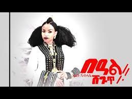 Semahaley - Haftom Z-Tsion Aka Wedi Rama - Ezega Videos