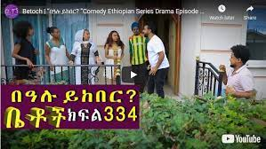 "Betoch | ""በዓሉ ይከበር? ""Comedy Ethiopian Series Drama Episode 334"