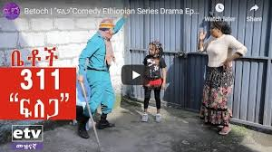 "Betoch | ""ፍለጋ""Comedy Ethiopian Series Drama Episode 311"