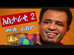 አስታራቂ 2 - Ethiopian Movie Astaraki 2 2019