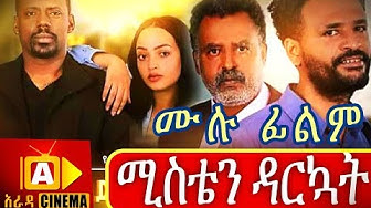 ሚስቴን ዳርኳት ሙሉ ፊልም - Ethiopian Movie Misten Darkuat - 2018