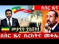 ethiopian news new today from ETV March 20 2019 / ኢትዮጵያ ሰበር ዜና መታየት ያለበት