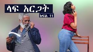 Ethiopia:ጅንኑ ክፍል 11 - Jininu Part 11 Ethiopian Comedy 2019