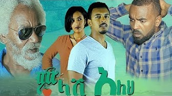 ምላሽ አለህ - Milash Aleh - Ethiopian Movie 2019