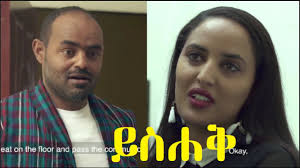 ይስሐቅ ሙሉ ፊልም Yishak Ethiopian full movie 2020