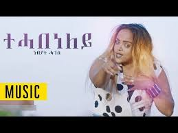 Nebiat Hagos - Tehabeneley Eritrean Music 2019