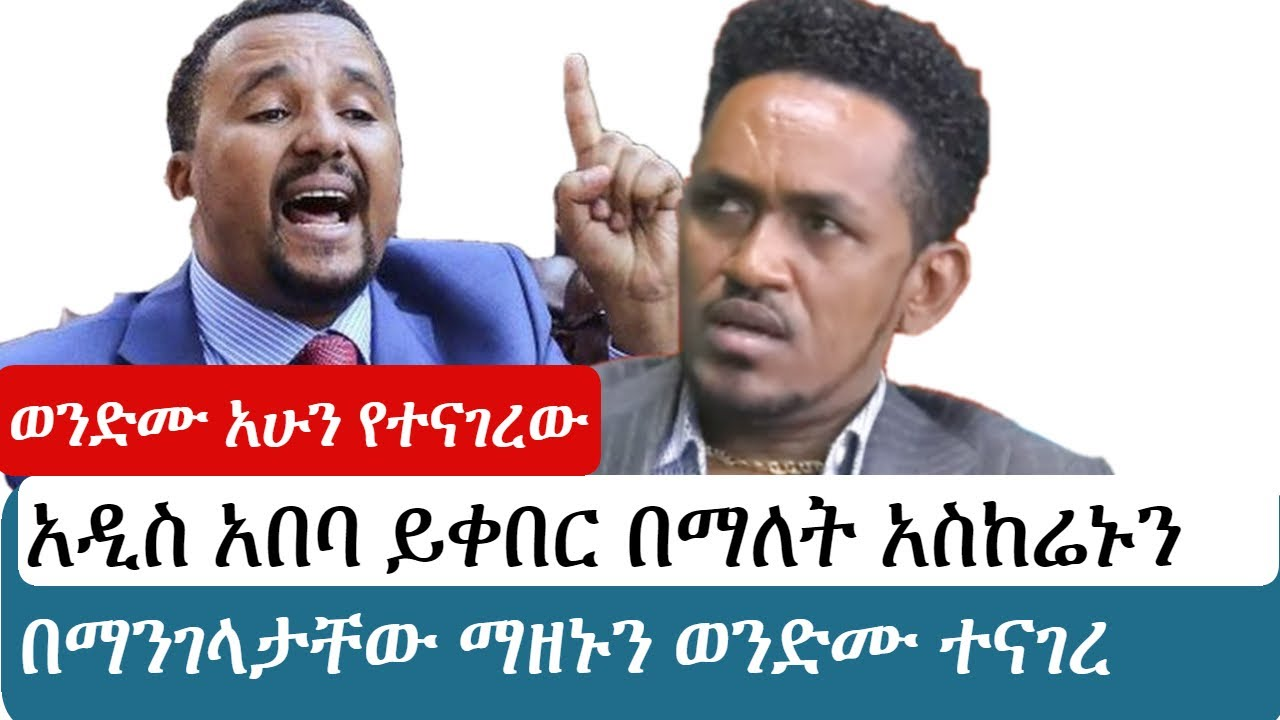 የሃጫሉ ወንድም ተናገረ | መረጃ | Addis Facts Ethiopian News | Jawar Mohammed | Hachalu Hundes