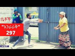 "Betoch - ""እንራራቅ"" Comedy Ethiopian Series Drama Episode"