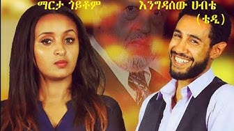 ማርታ ጎይቶም፣ እንግዳሰው ሀብቴ (ቴዲ) Ethiopian Movie 2019