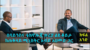 TechTalk With Solomon S17 Ep.1: ልዩ ቆይታ ከጠቅላይ ሚኒስትር አብይ አህመድ ጋር ክፍል 1 | Convo with PM Abiy Ahmed