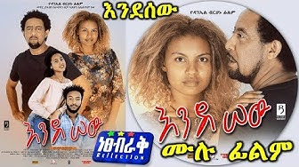 Movies comedy ethiopian new Ethiopian Comedy