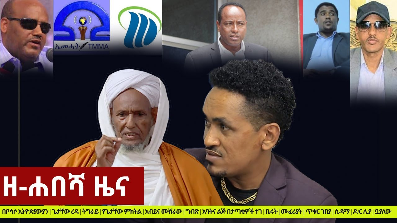 Ethiopian Daily News July 6, 2020