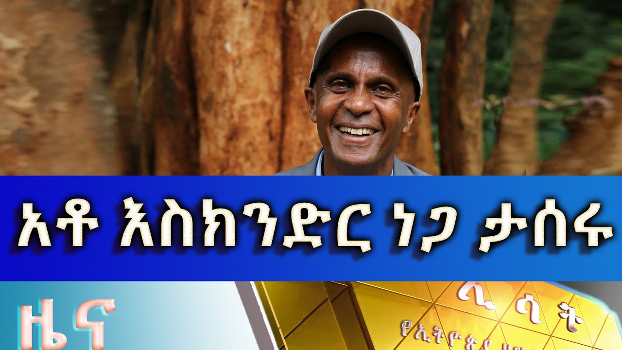 Zehabesha Daily News April 25, 2020
