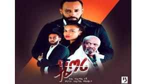 ላንቺ ብዬ Lanchi Biyie Ethiopian Full Movie 2019 - Ezega