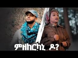 Tmnit Welday & Ephrem Amare - Mzekerkani Do  Ethiopian Music 2020 Official Video
