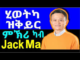 ሂወትካ ዝቅይር ምኽሪ ናይ ጃክ ማ - Life Changing Advice from Jack Ma