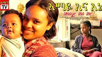 እማዬ እና እኔ - Ethiopian Movie 2019