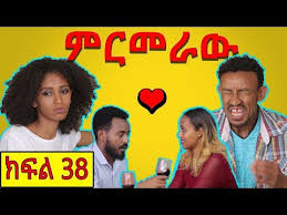 ብራዘርሊ ሲስተርሊ 38 | ምርመራው | Brotherly Sisterly Episode 38 Ethiopian Comedy drama 2019