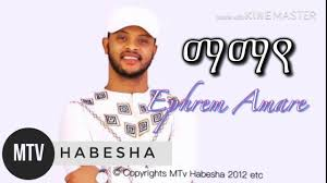 Ephrem Amare _ Mamaye /ማማየ / Ethiopian Music Lyrics 2012